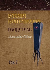 Александра Седых -Башня континуума. Владетель. Том 2