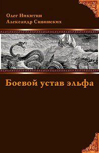 Олег Никитин -Боевой устав эльфа