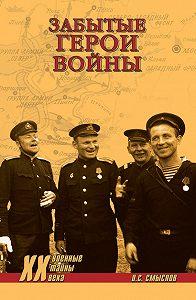 О. С. Смыслов -Забытые герои войны