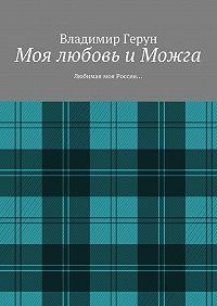 Владимир Герун -Моя любовь иМожга. Любимая моя Россия…