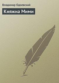Владимир Одоевский - Княжна Мими