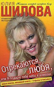 Юлия Шилова -Отрекаются любя. Я подарю тебе небо в алмазах