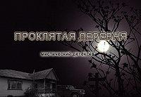 Игорь Валентинович Исайчев -Проклятая деревня