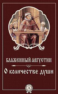 Августин Блаженный - О количестве души