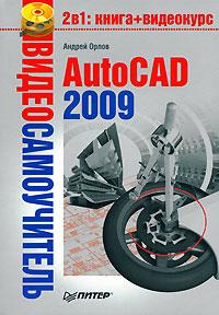 Андрей Орлов -AutoCAD 2009