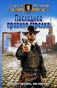 Сергей  Мусаниф -Последнее правило стрелка