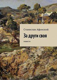 Станислав Афонский -Задругисвоя. Повести