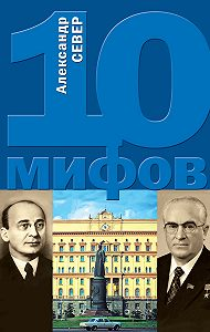 Александр Север -10 мифов о КГБ