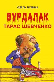 Олесь Бузина -Вурдалак Тарас Шевченко