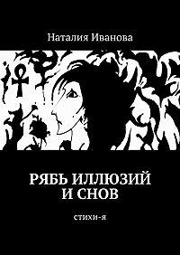 Наталия Иванова -Рябь иллюзий и снов. Стихи-я