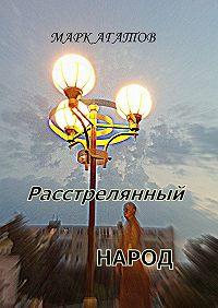 Марк Агатов - Расстрелянный народ