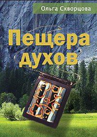 Ольга Скворцова - Пещера духов