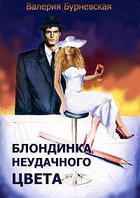 Валерия Бурневская -Блондинка неудачного цвета