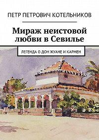 Петр Котельников - Мираж неистовой любви вСевилье. Легенда оДон Жуане иКармен