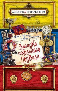 Анна Устинова -Загадка школьного подвала