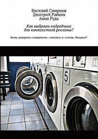 Василий Смирнов -Как выбрать подрядчика для контекстной рекламы?