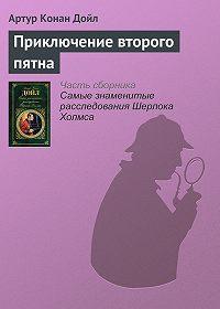 Артур Конан Дойл -Приключение второго пятна
