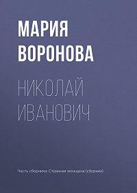 Мария Воронова -Николай Иванович