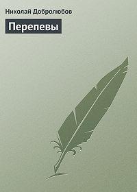 Николай Добролюбов - Перепевы