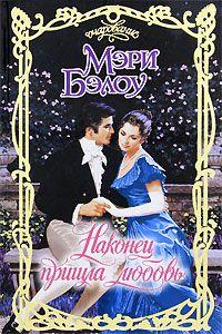 Мэри Бэлоу -Наконец пришла любовь