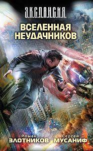 Сергей  Мусаниф -Вселенная неудачников