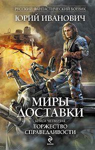 Юрий Иванович - Торжество справедливости