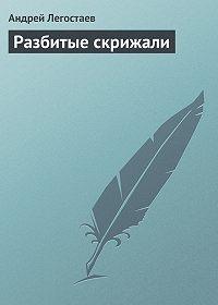 Андрей Николаев -Разбитые скрижали