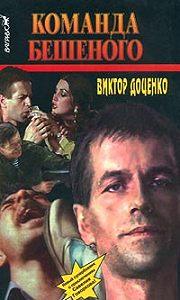 Виктор Доценко -Команда Бешеного