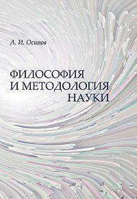 Алексей Осипов -Философия и методология науки