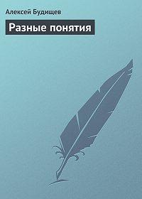 Алексей Будищев - Разные понятия