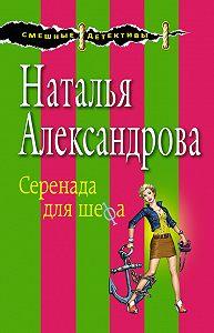 Наталья Александрова -Серенада для шефа