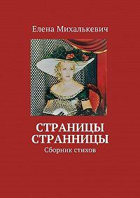 Елена Михалькевич -Страницы странницы. Сборник стихов
