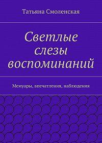 Татьяна Смоленская -Светлые слезы воспоминаний