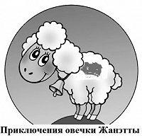 Натэлла Никифорова -Приключения овечки Жанэтты