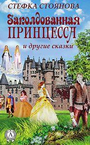 Стефка Стоянова -Заколдованная принцесса и другие сказки