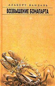 Альберт Вандаль - Возвышение Бонапарта