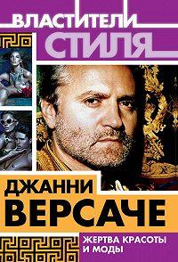 Михаил Ильинский -Джанни Версаче. Жертва красоты и моды