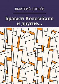 Дмитрий Копьёв -Бравый Коломбино и другие…
