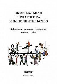 Геннадий Цыпин -Музыкальная педагогика и исполнительство. Афоризмы, цитаты, изречения
