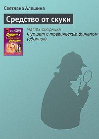 Светлана Алешина -Средство от скуки