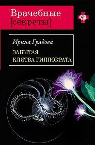 Ирина Градова -Забытая клятва Гиппократа