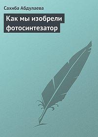 Сахиба Абдулаева - Как мы изобрели фотосинтезатор