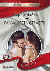 Морин Чайлд - Глаза цвета страсти