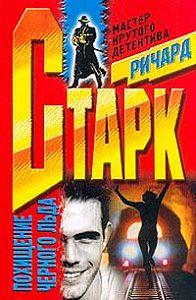 Ричард Старк - Похищение черного льда