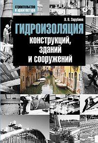 Людмила Зарубина -Гидроизоляция конструкций, зданий и сооружений