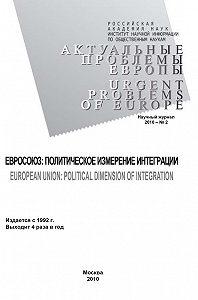 Светлана Погорельская, Олег Жирнов - Актуальные проблемы Европы №2 / 2010