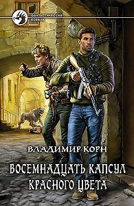 Владимир Корн -Восемнадцать капсул красного цвета