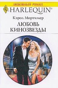 Кэрол  Мортимер - Любовь кинозвезды