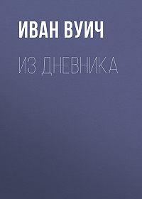 Иван Вуич -Из Дневника