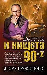 Игорь Прокопенко -Блеск и нищета 90-х